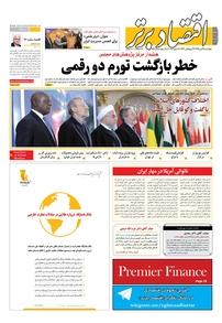 مجله هفتهنامه اقتصاد برتر شماره ۲۵۳