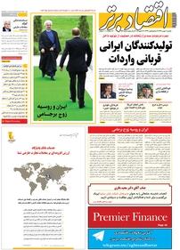 مجله هفتهنامه اقتصاد برتر شماره ۲۵۴