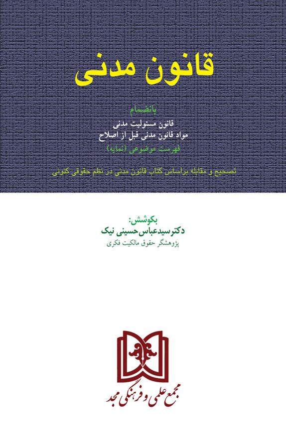 کتاب قانون مدنی