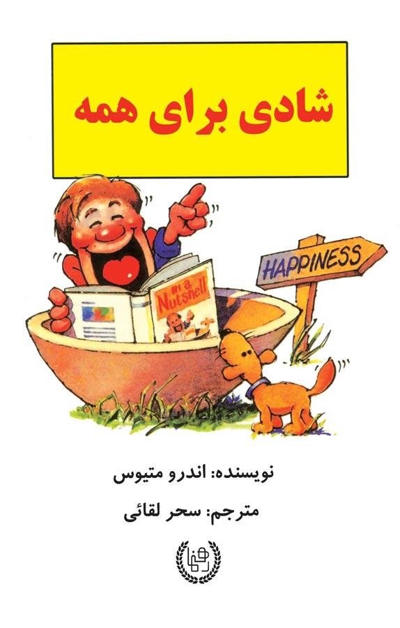 کتاب شادی برای همه