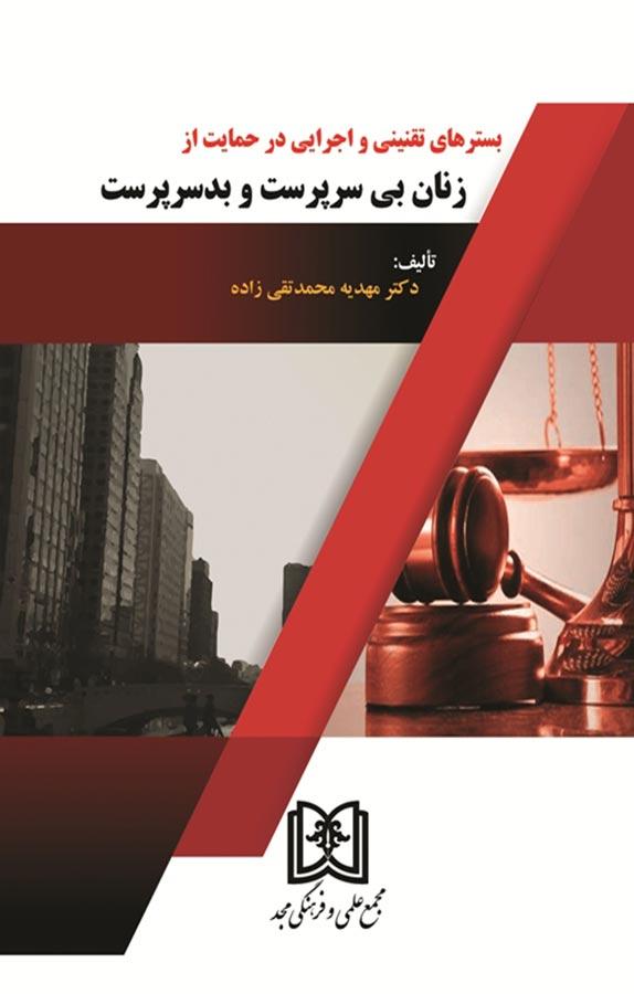 کتاب بسترهای تقنینی و اجرایی در حمایت از زنان بی سرپرست و بدسرپرست
