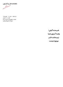 مجله ماهنامه طنز و کارتون خطخطی – شماره ۸۰