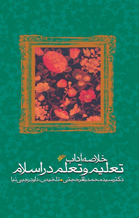 کتاب خلاصه آداب تعلیم و تعلم در اسلام