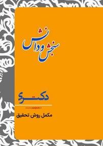 کتاب مکمل روش تحقیق - گردگشری