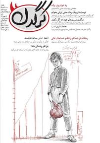 مجله هفتگی کرگدن شماره ۷۷