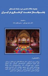 کتاب مجموعه مقالات نخستین دوره سلسله نشستهای چشمانداز صنعت گردشگری در ایران