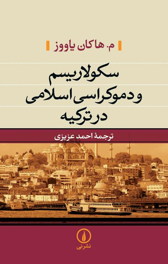 کتاب سکولاریسم و دمکراسی اسلامی در ترکیه