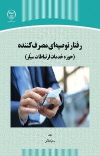 کتاب رفتار توصیه ای مصرف کننده