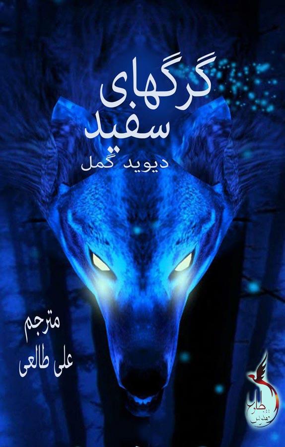 کتاب گرگهای سفید