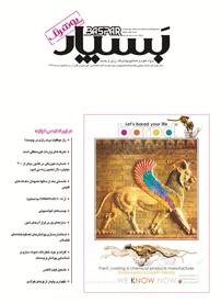 مجله بسپار شماره ۱۸۴ - پوشرنگ