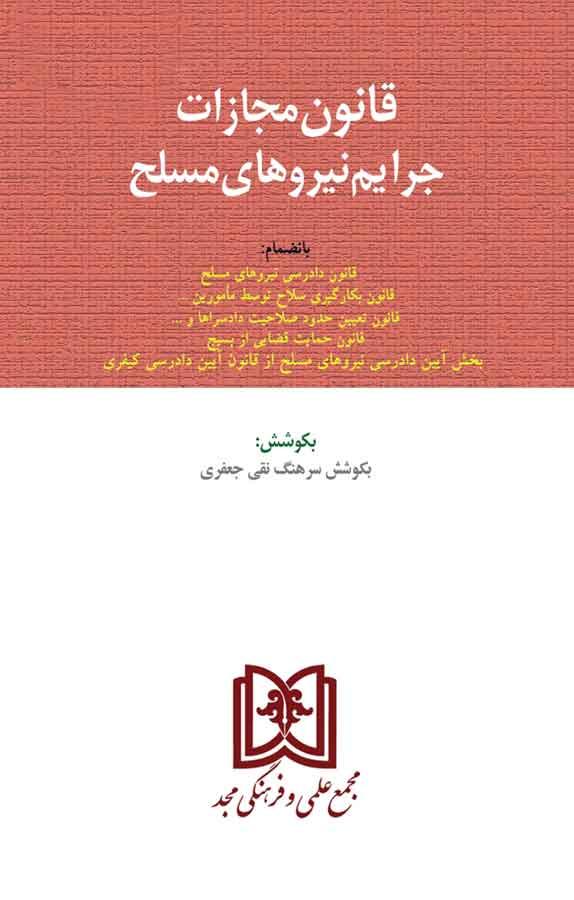 کتاب قانون مجازات جرايم نيروهای مسلح جمهوری اسلامی ايران