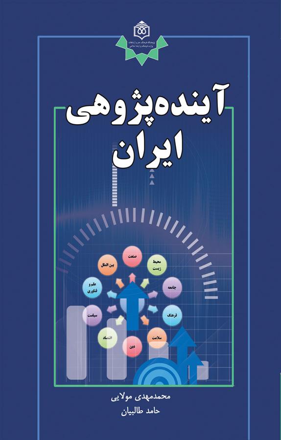کتاب آیندهپژوهی ایران