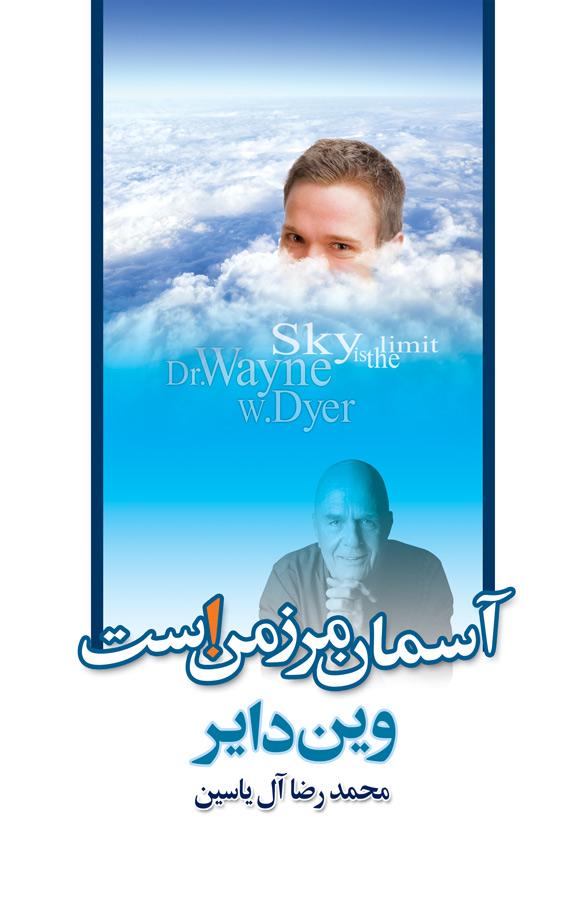 کتاب آسمان مرز من است