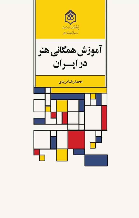 کتاب آموزش همگانی هنر در ایران