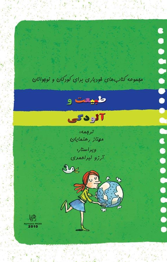 کتاب طبيعت و آلودگی