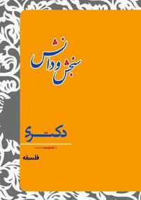 کتاب فلسفه – مدرسی معارف اسلامی