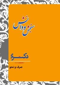 کتاب صرف و نحو – مدرسی معارف اسلامی