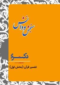 تفسیر قرآن: بخش اول – مدرسی معارف اسلامی (نسخه PDF)
