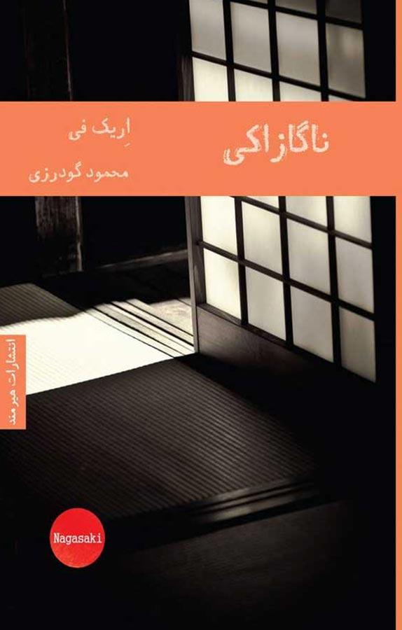 کتاب ناگازاکی