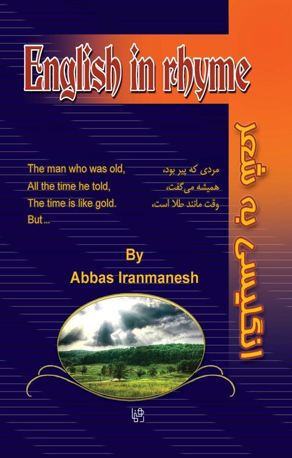 کتاب انگلیسی به شعر