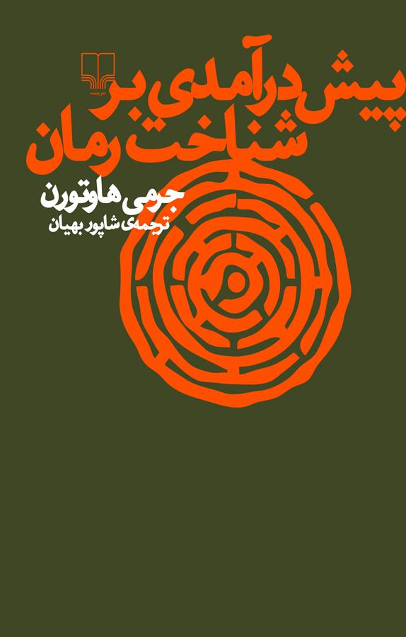 کتاب پیشدرآمدی بر شناخت رمان