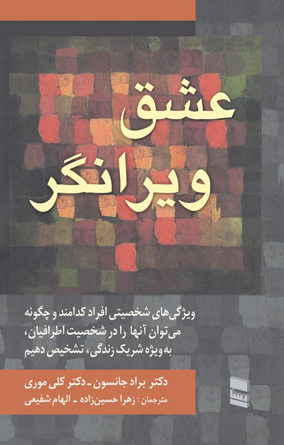 کتاب عشق ويرانگر