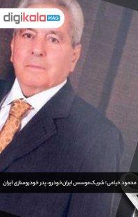 پادکست محمود خیامی؛ شریکموسس ایرانخودرو، پدر خودروسازی ایران
