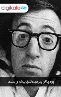 پادکست وودی آلن؛ پیرمرد عاشقپیشهی سینما