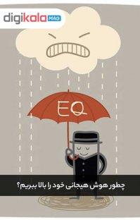 پادکست چطور هوش هیجانی (EQ) خود را بالا ببریم؟