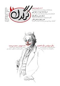 مجله هفتگی کرگدن شماره ۷۸ (نسخه PDF)