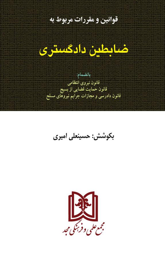 کتاب قوانين و مقررات مربوط به ضابطين دادگستری