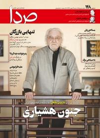 مجله هفتهنامه خبری تحلیلی صدا شماره ۱۴۸