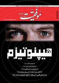 مجله دوهفتهنامه موفقیت – شماره ۳۶۷  - نیمه دوم بهمن ۹۶