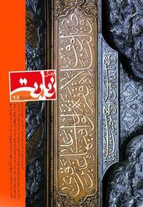 مجله فصلنامه فرهنگ زیارت – شماره ۲۶