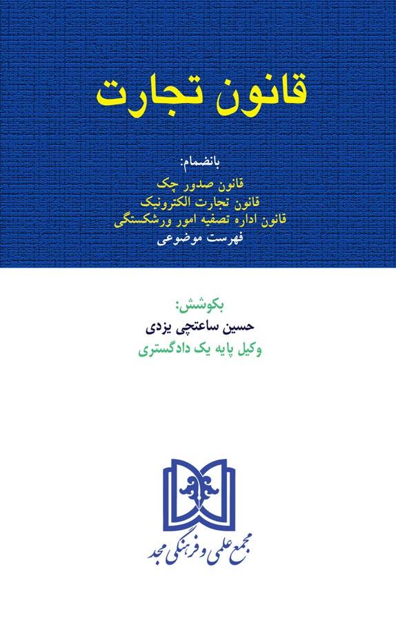 کتاب قانون تجارت