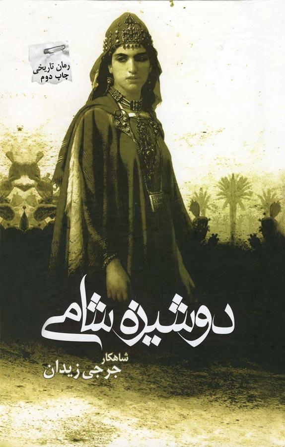 کتاب دوشیزه شامی