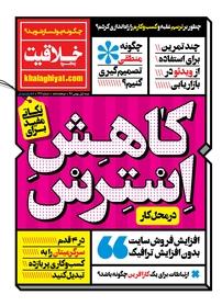 مجله پنجره خلاقیت شماره ۱۲۶