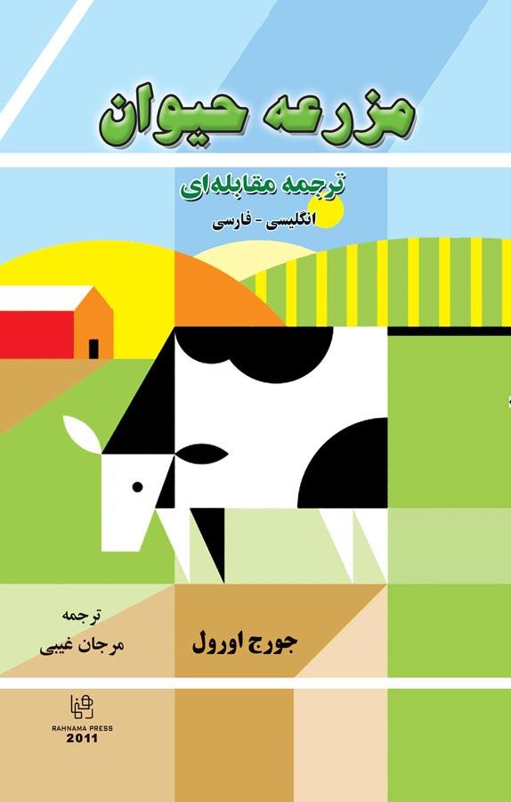 کتاب مزرعه حیوان