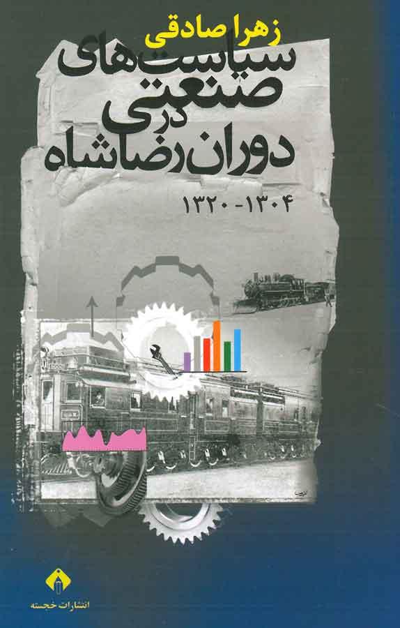 کتاب سياستهای صنعتی در دوران رضاشاه