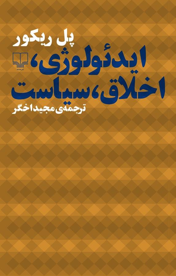 کتاب ایدئولوژی، اخلاق، سیاست