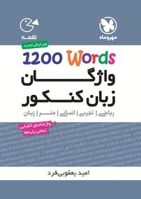 کتاب واژگان زبان کنکور ۱۲۰۰ Words
