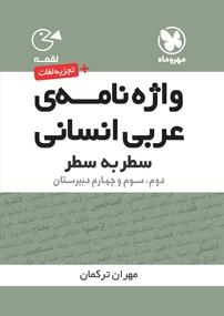 کتاب واژهنامهی سطر به سطر عربی انسانی