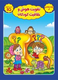 کتاب تقویت هوش و خلاقیت کودکان – ویژه متولدین آذر