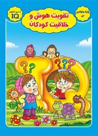 کتاب تقویت هوش و خلاقیت کودکان – ویژه متولدین دی
