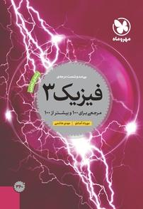 کتاب فیزیک ۳  تجربی