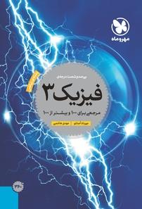 کتاب فیزیک ۳  ریاضی