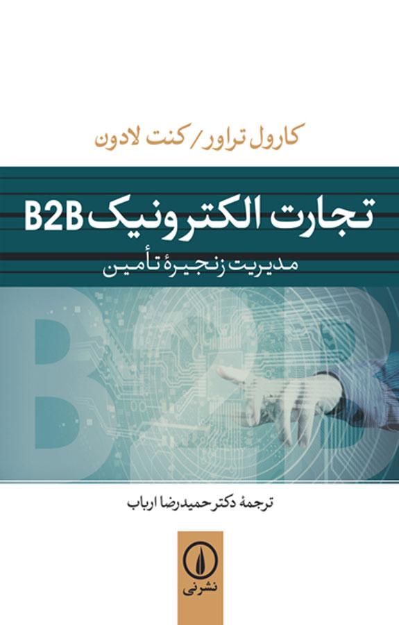 کتاب تجارت الكترونيک B۲ B