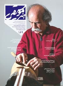 مجله ماهنامه هنر موسیقی - شماره ۱۶۹