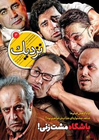 ماهنامه نزدیک – شماره ۴ (نسخه PDF)