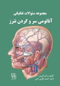 کتاب مجموعه سوالات تفکیکی دندانپزشکی آناتومی سروگردن نترز